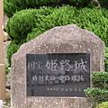 日本國寶之一~姬路城