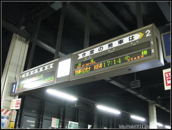 要搭17:14分的車到小樽