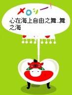 小舞2.jpg