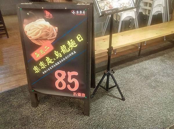 樂樂庵烏龍麵