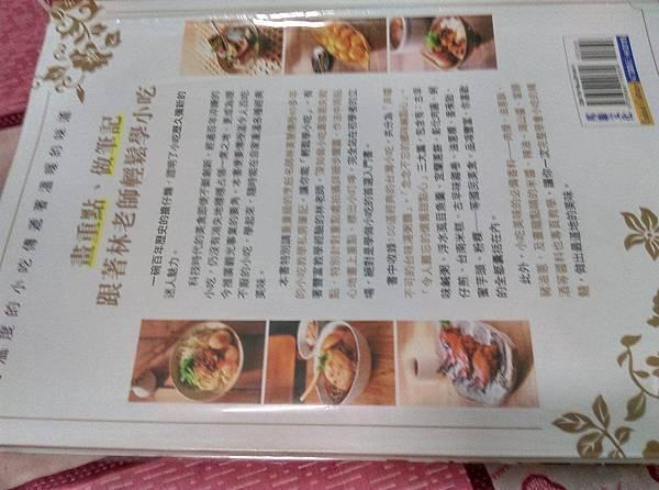 林美慧老師的食譜