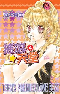 搖滾天堂_comic04(台版)