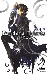 潘朵拉之心_comic02(台版).jpg