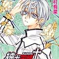 紳士同盟CROSS_comic10(台版).jpg