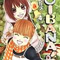 KOIBANA!_comic04(台版).jpg