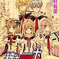 紳士同盟CROSS_comic11(台版).jpg