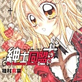 紳士同盟CROSS_comic11(台版 -特裝版-).jpg