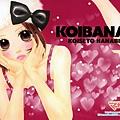 KOIBANA!_wp11(1024x768).jpg