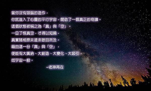 回歸真與空.jpg