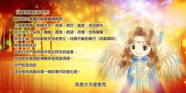 大天使麥克3.jpg