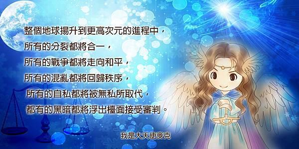 大天使麥克2.jpg