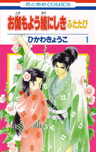 odokimoyouayanishiki futatabi 01.png