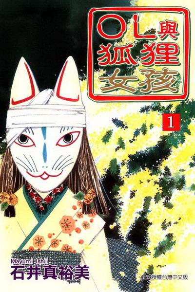 kyariya kogitsure kinnomori 01