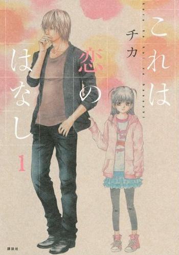 korewakoinohanashi 01