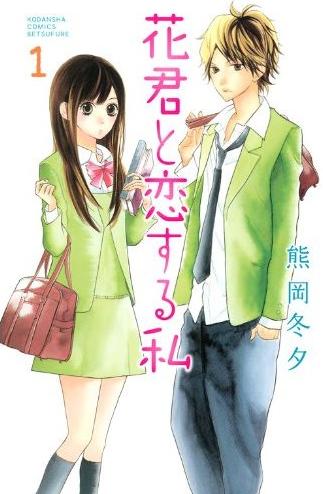 hanakuntokoitsuruwatashi 01