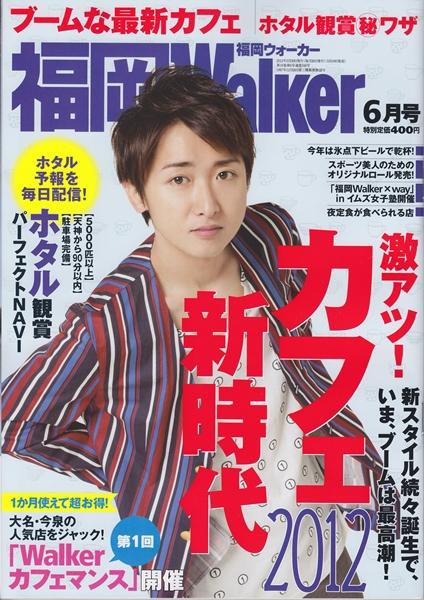 Tokyo Walker 2012.05.26-06.08_0005
