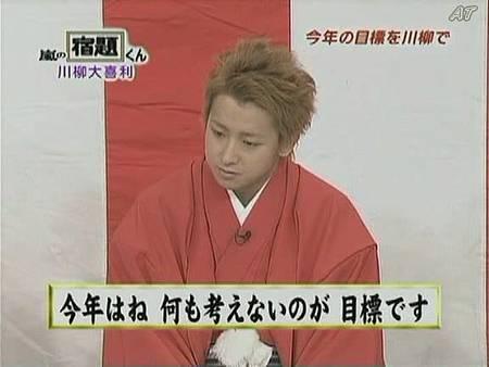 Arashi no Shukudai-kun 070108[02-25-43]