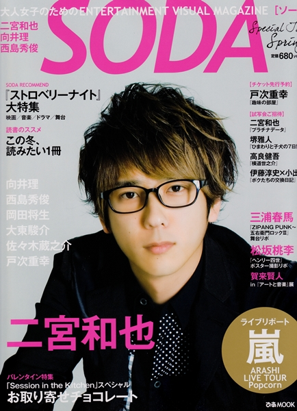 SODA Special Issue Spring_1