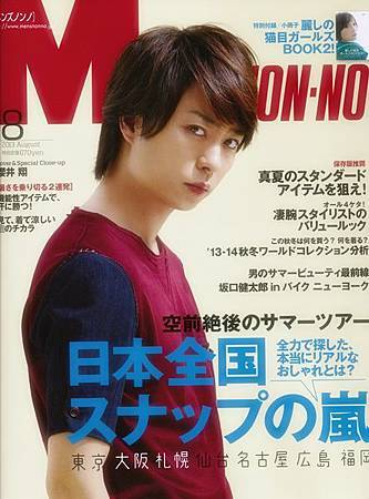 Men's non-no 2013.08_0001.jpg