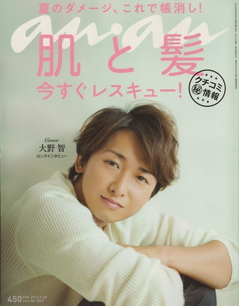 2013.08.21 ANAN 大野智 001.jpg