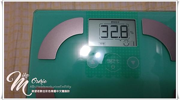 體脂肪率.png