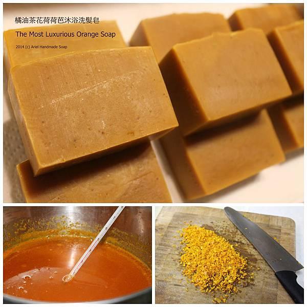 豪華橘油肥皂