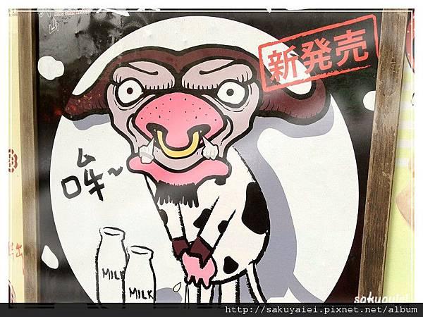 這隻牛好討厭……