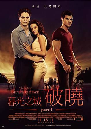 暮光之城:破曉I 2011.11.18上映