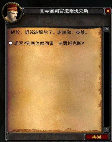 WoWScrnShot_091508_024604.jpg