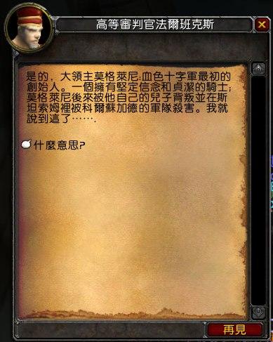 WoWScrnShot_091508_024614.jpg