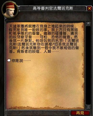 WoWScrnShot_091508_024714.jpg