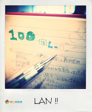 一百個LAN