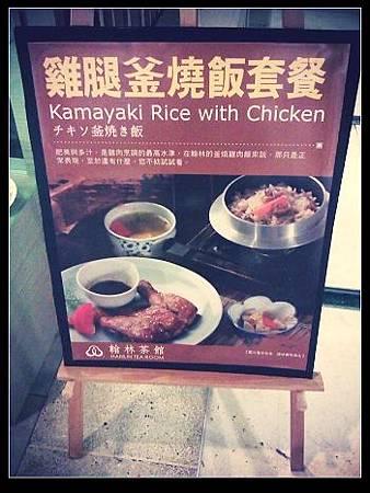 雞腿釜燒飯套餐 20120503
