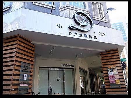 D先生咖啡館