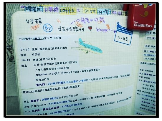 2012 手繪筆記 首爾行程規劃篇 01