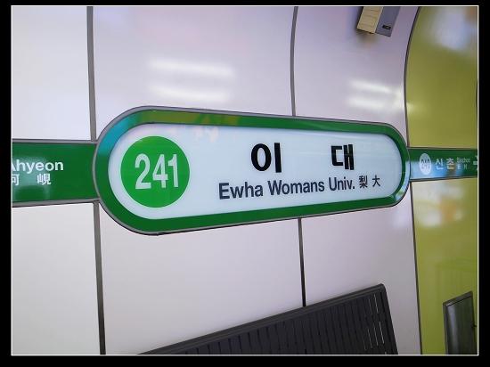 241梨大站