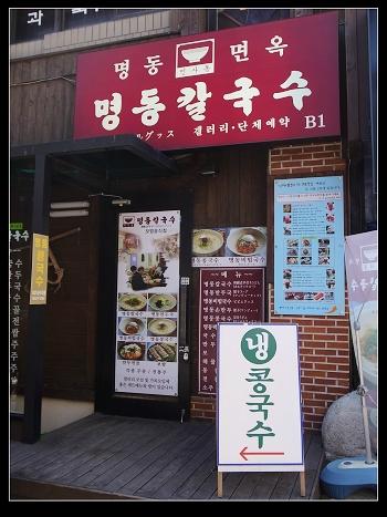 仁寺洞麵館 01