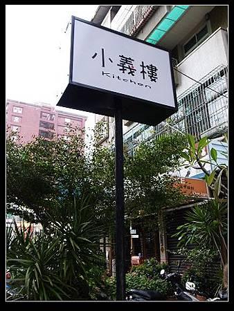 小義樓 01
