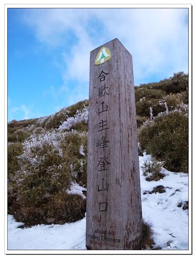 合歡山主峰GO 31