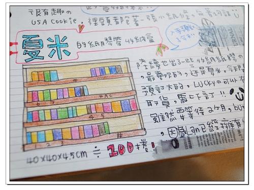 2013.01手帳 47