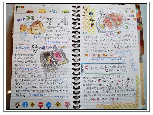 2013.01手帳 48