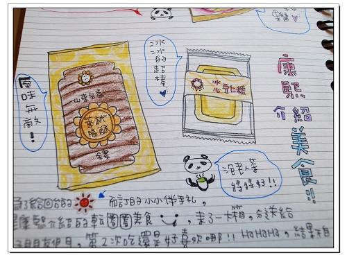 2013.01手帳 56