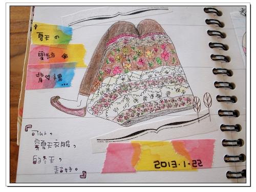 2013.01手帳 70