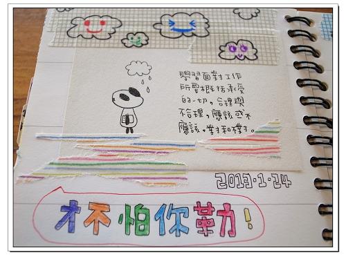 2013.01手帳 73