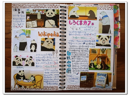 2013.01手帳 76