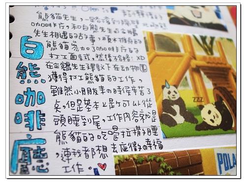 2013.01手帳 80