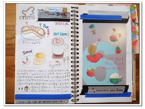 2013.01手帳 81