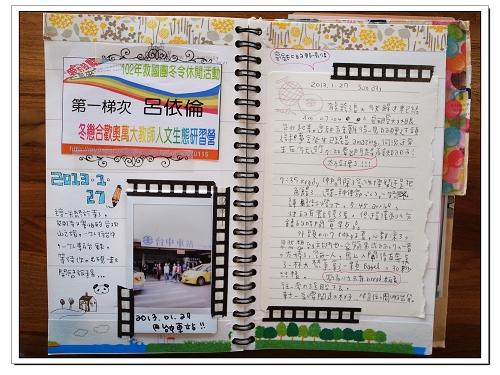2013.01手帳 84