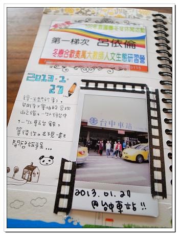 2013.01手帳 85
