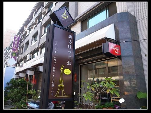 鐵塔輕咖啡館 01